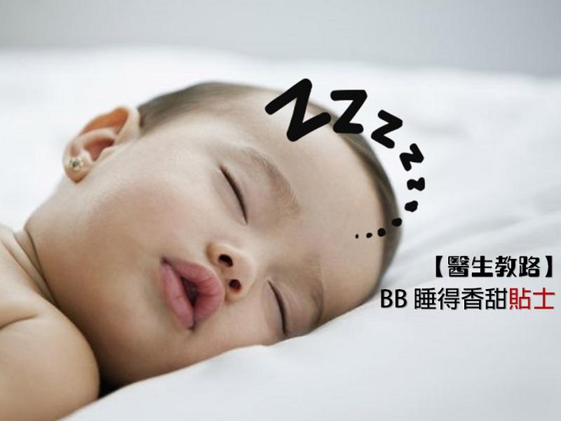 【醫生教路】BB 睡得香甜貼士
