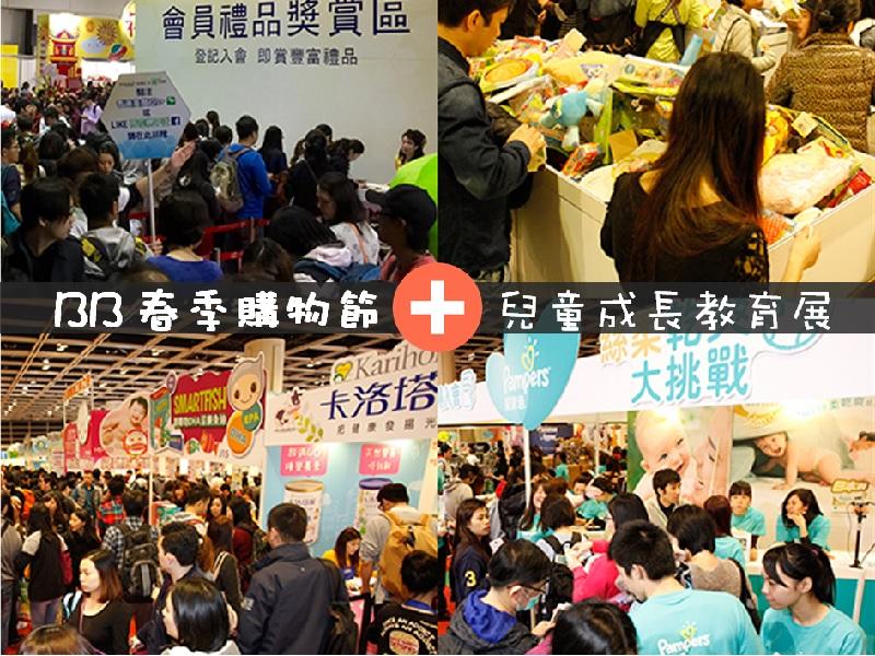 【媽媽好去處】BB 購物節暨教育展