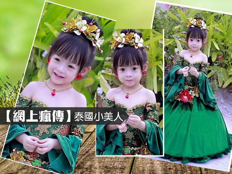 【網上瘋傳】泰國小美人