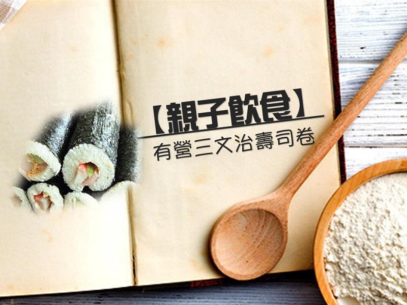 【親子飲食】有營三文治壽司卷