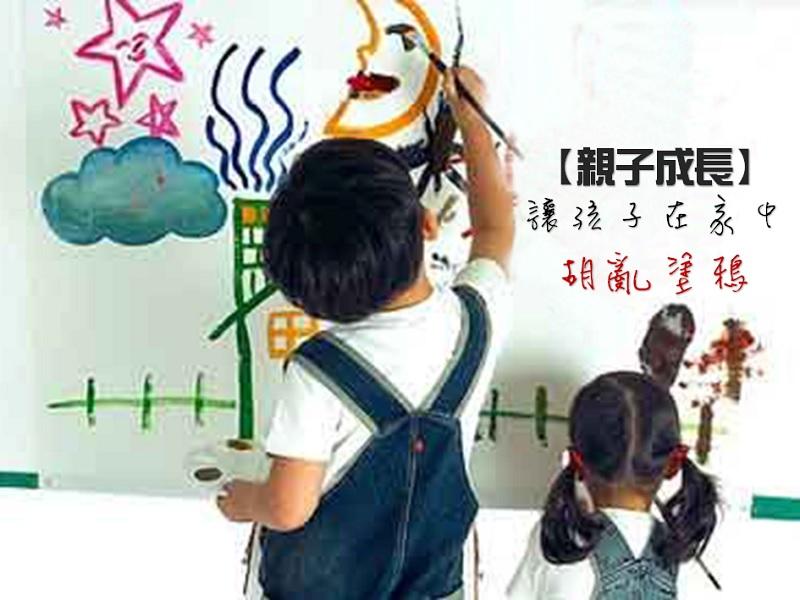 【親子成長】讓孩子在家中胡亂塗鴉