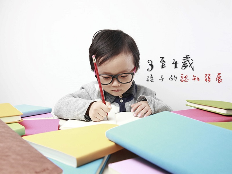 【親子成長】3至4歲孩子的認知發展
