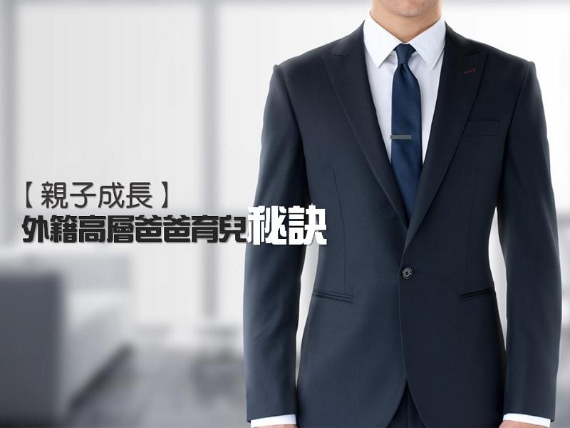 【親子成長】外籍高層爸爸育兒秘訣
