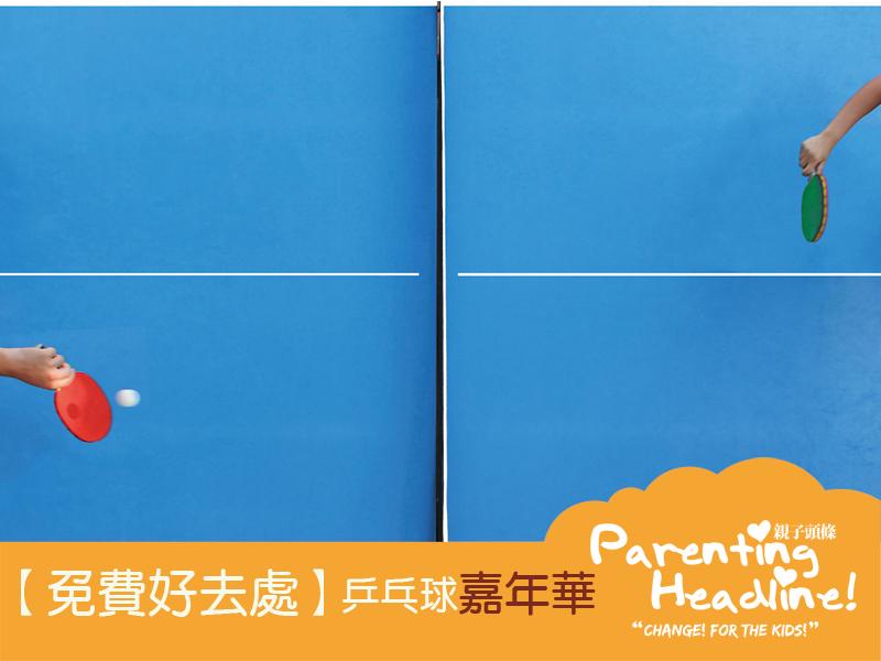 【免費好去處】乒乓球嘉年華