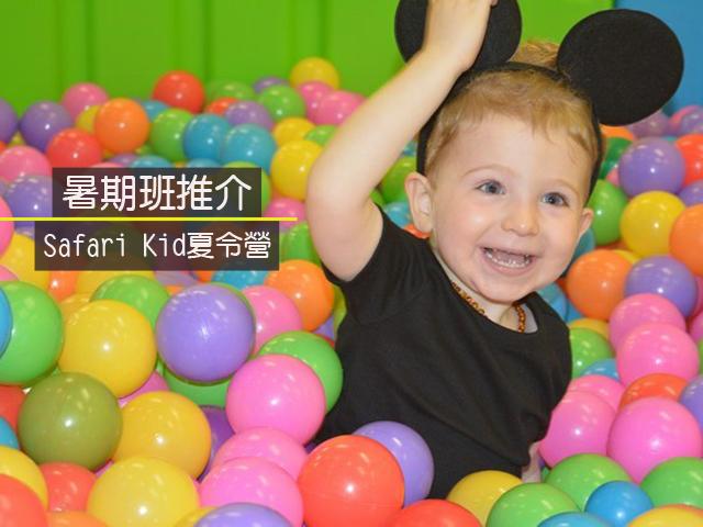 【暑期班推介】Safari Kid夏令營