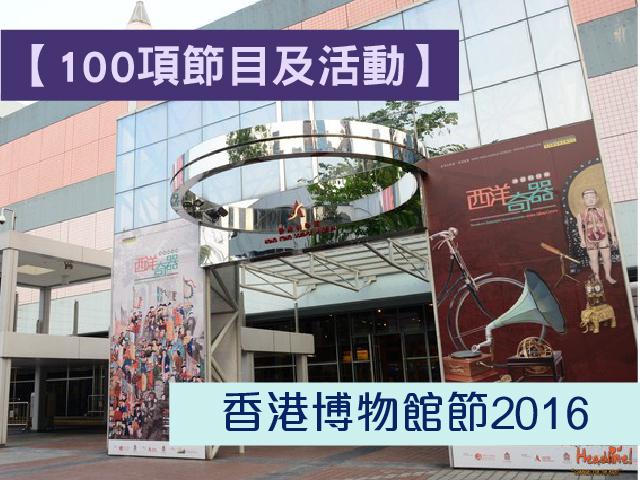 【100項節目及活動】香港博物館節2016