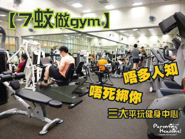 【7蚊做gym】 唔多人知唔死綁你三大平玩健身中心
