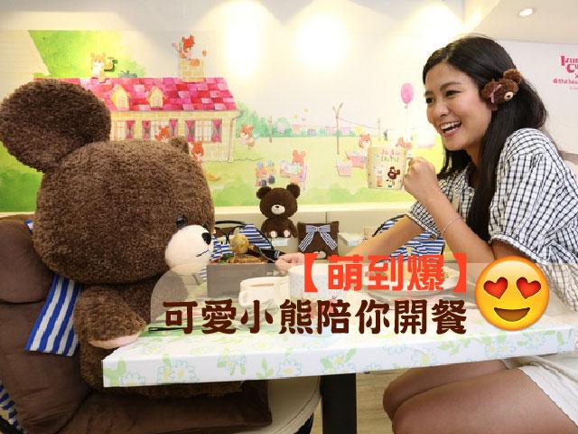 【萌到爆】可愛小熊陪住你開餐