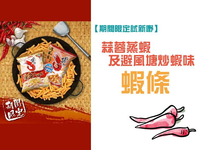 【期間限定試新嘢】蒜蓉蒸蝦及避風塘炒蝦味蝦條