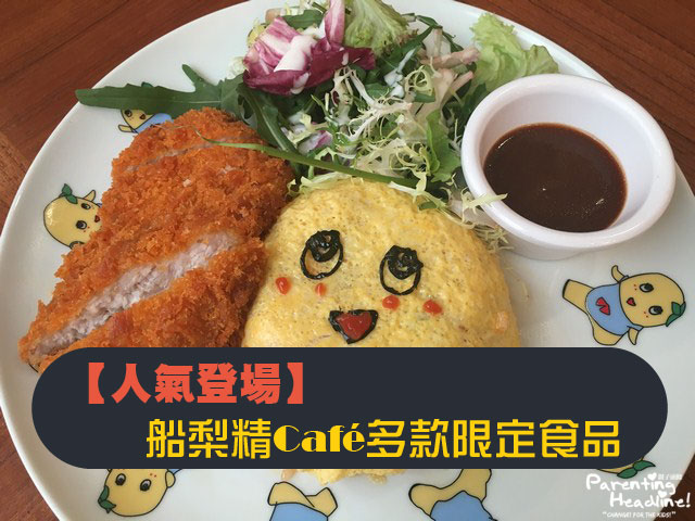 【人氣登場】船梨精Café多款限定食品