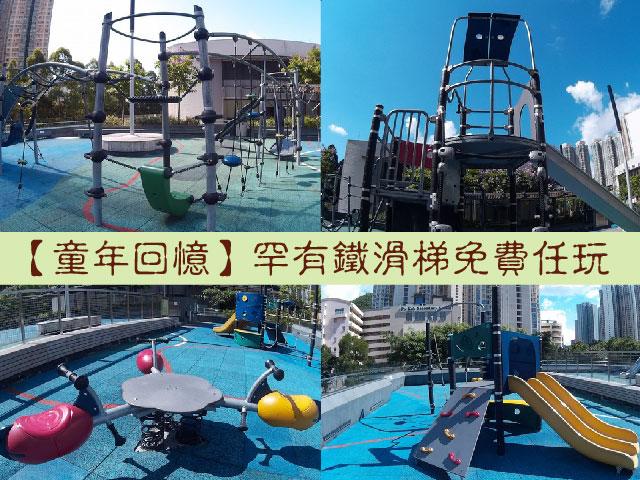 【童年回憶】罕有鐵滑梯免費任玩