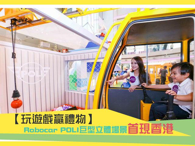 【玩遊戲贏禮物】Robocar POLI巨型立體場景首現香港