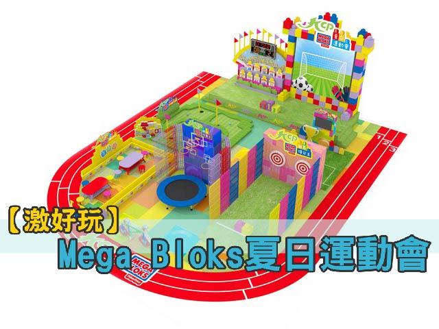 【激好玩】Mega Bloks夏日運動會