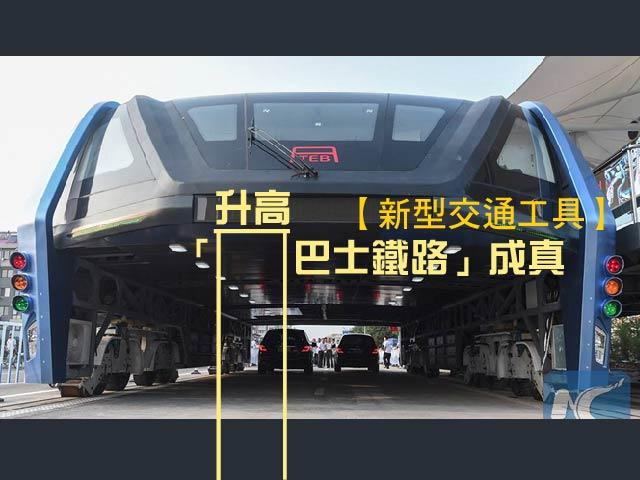 【新型交通工具】「升高巴士鐵路」成真