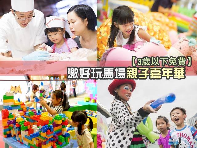 【3歲以下免費】激好玩馬場親子嘉年華