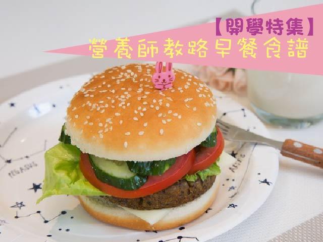 【開學特集】營養師教路早餐食譜