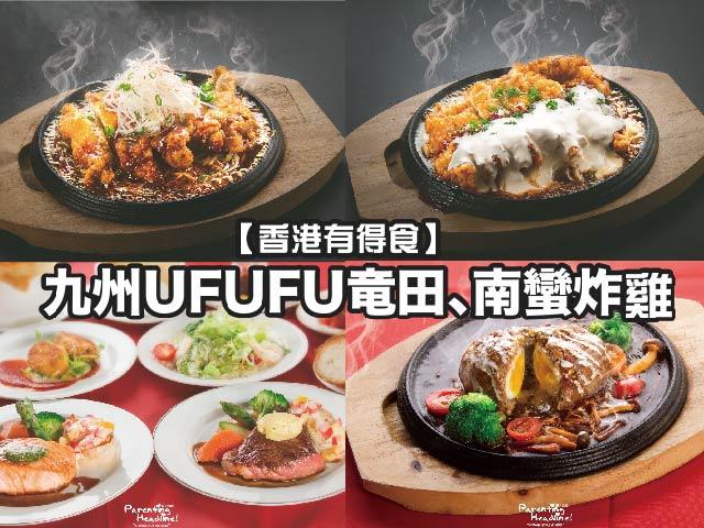 【香港有得食】九州UFUFU竜田、南蠻炸雞