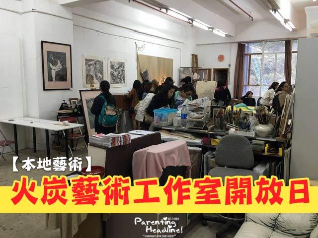 【本地藝術】火炭藝術工作室開放日