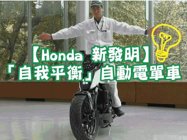 【Honda 新發明】「自我平衡」自動電單車