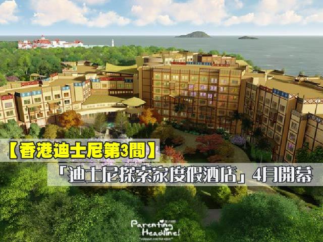【香港迪士尼第3間】「迪士尼探索家度假酒店」4月開幕