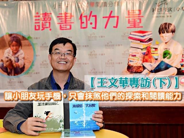 【王文華專訪(下)】小朋友玩手機會抹煞探索和閱讀能力