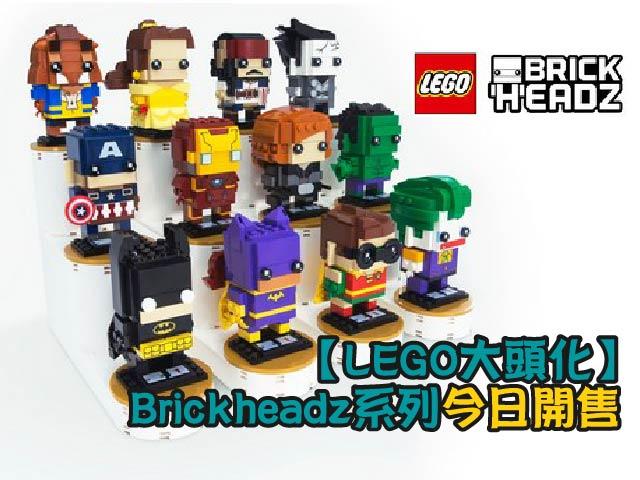 【LEGO大頭化】Brickheadz系列今日開售