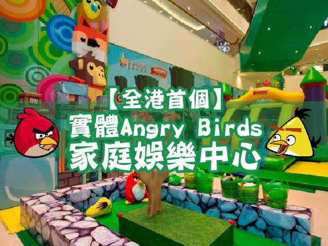 【全港首個】實體Angry Birds家庭娛樂中心