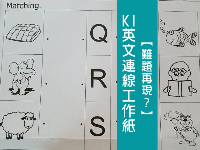 【難題再現?】K1英文連線工作紙