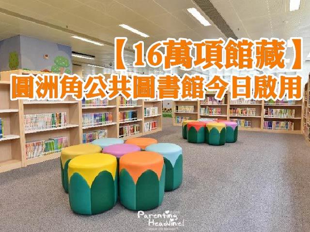 【16萬項館藏】圓洲角公共圖書館今日啟用
