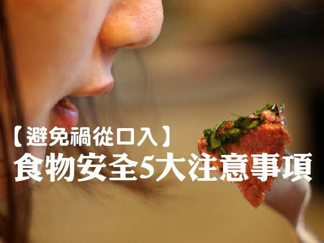 【避免禍從口入】食物安全5大注意事項