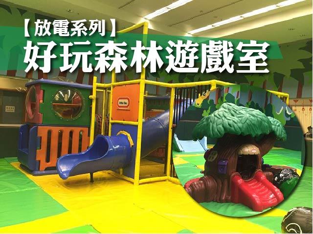 【放電系列】好玩森林遊戲室