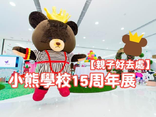 【親子好去處】小熊學校15周年展