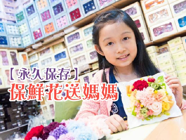 【永久保存】保鮮花送媽媽