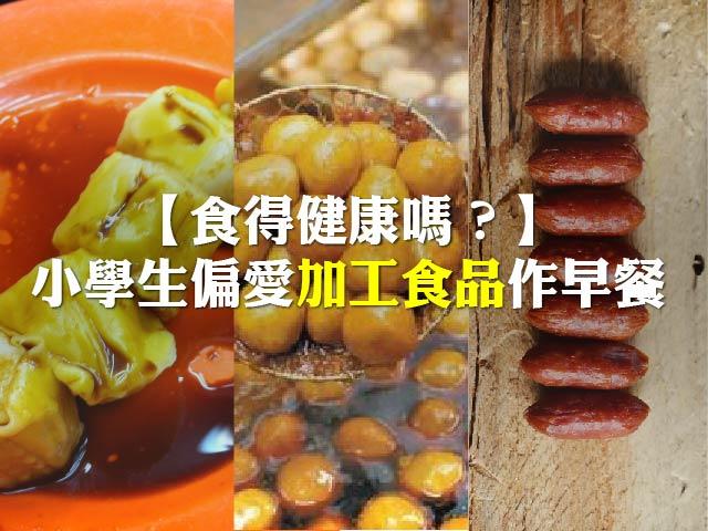 【食得健康嗎?】小學生偏愛加工食品作早餐