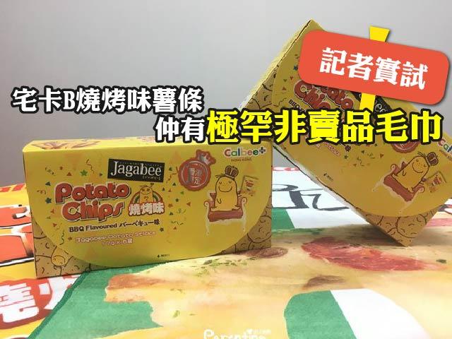 【記者實試】宅卡B燒烤味薯條 仲有極罕非賣品毛巾