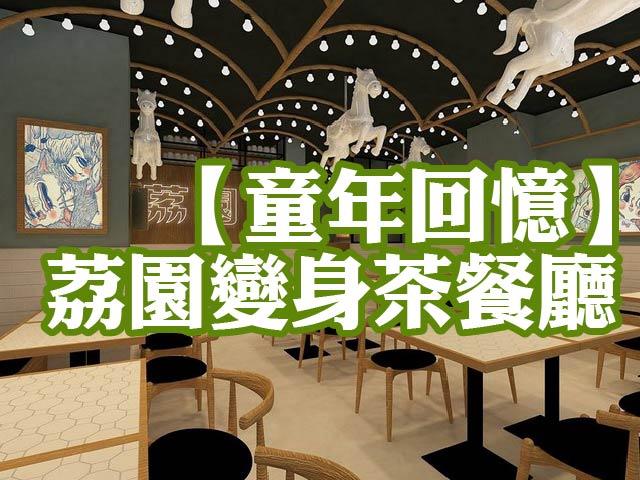 【童年回憶】荔園變身茶餐廳