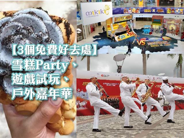 【3個免費好去處】雪糕Party、遊戲試玩、戶外嘉年華