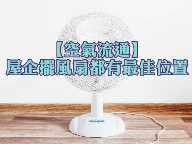 【空氣流通】屋企擺風扇都有最佳位置