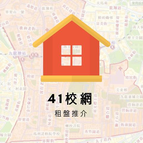 【41校網】九龍塘租盤推介