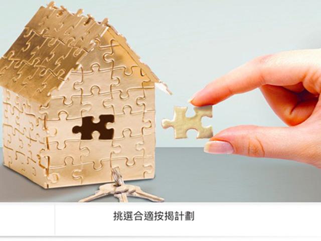 【銀行按揭】各大銀行物業按揭計劃