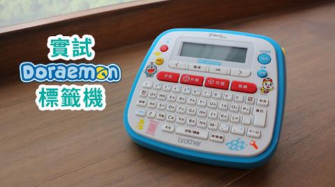 【多啦A夢陪你做功課!】實試 Brother Doraemon 標籤機