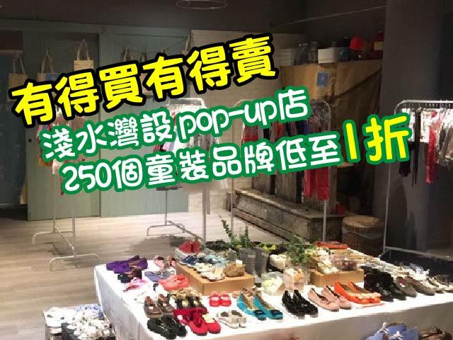 【有得買有得賣】淺水灣設pop-up店   250個童裝品牌低至1折