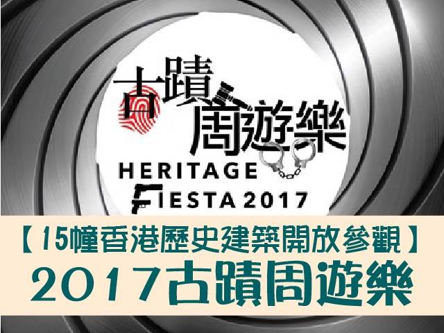 【15幢香港歷史建築開放參觀】2017古蹟周遊樂