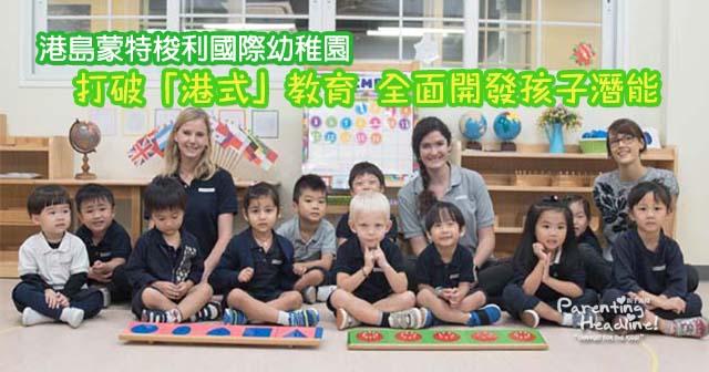 【港島蒙特梭利國際幼稚園】打破「港式」教育  全面開發孩子潛能
