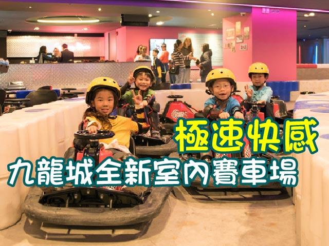 【極速快感】九龍城全新室內賽車場