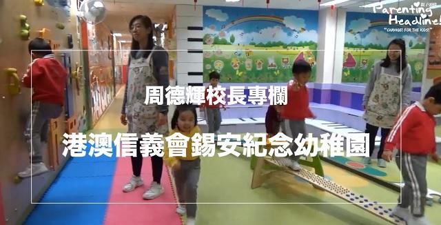 【周德輝校長專欄】港澳信義會錫安紀念幼稚園周校長訪問
