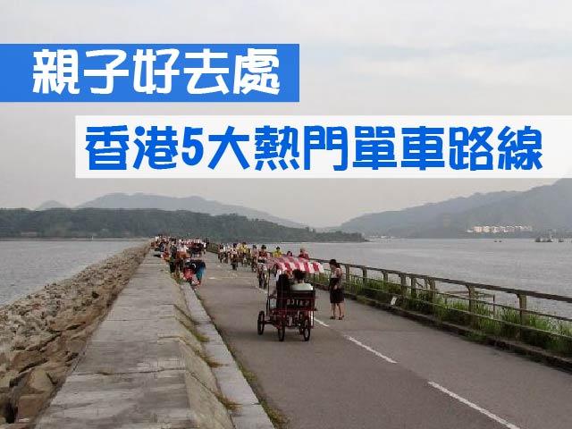 【親子好去處】香港5大熱門單車路線