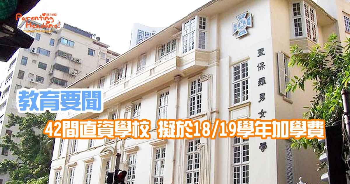【教育要聞】42間直資學校 擬於18/19學年加學費