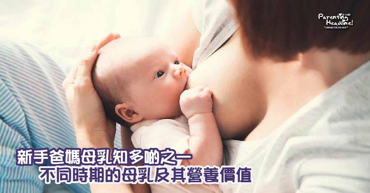 【新手爸媽母乳知多啲之一】不同時期的母乳及其營養價值