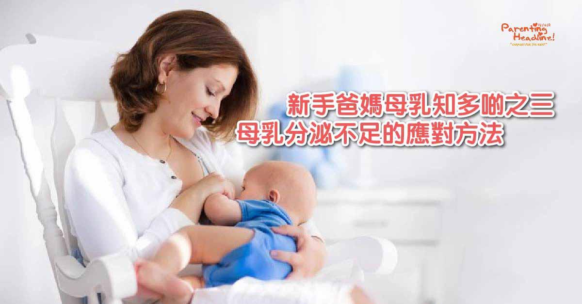 【新手爸媽母乳知多啲之三】母乳分泌不足的應對方法
